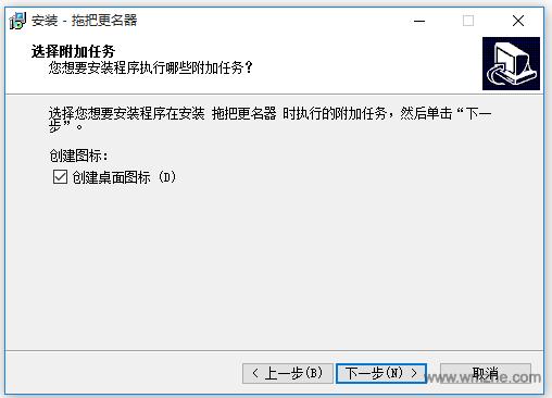 拖把更名器软件截图