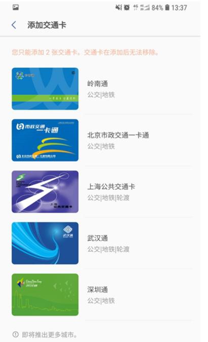 三星pay公交卡正式支持深圳武汉两地,开通流程如下