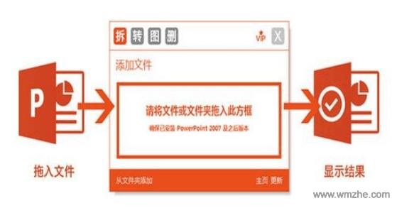 PPT米量尺软件截图