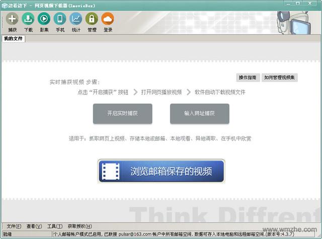 ImovieBox 网页视频下载器软件截图