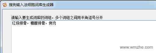 搜狗输入法细胞词库生成器软件截图