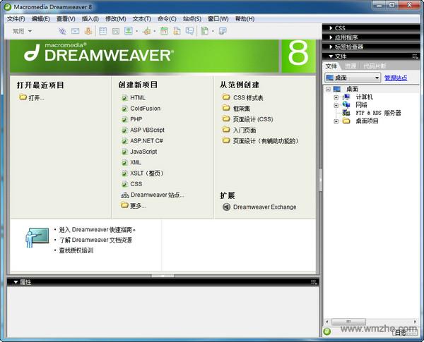 网页三剑客软件下载_网页制作三剑客|网页三剑客 V8.0 官方版下载_完美软件下载