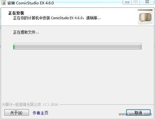ComicStudio EX软件截图