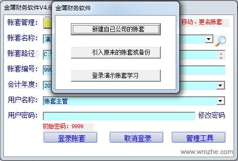 金簿财务软件智能版软件截图