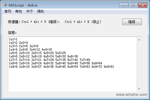 MKScript軟件截圖