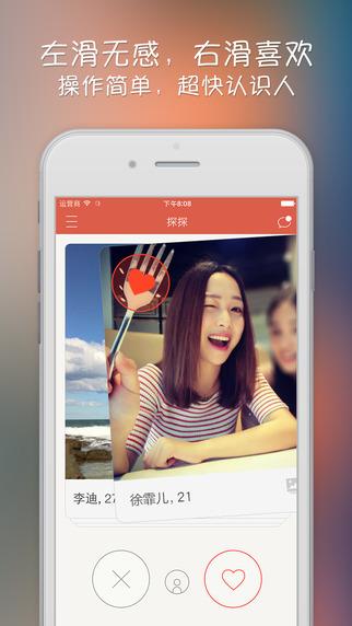 2017最火的单身交友app有哪些?