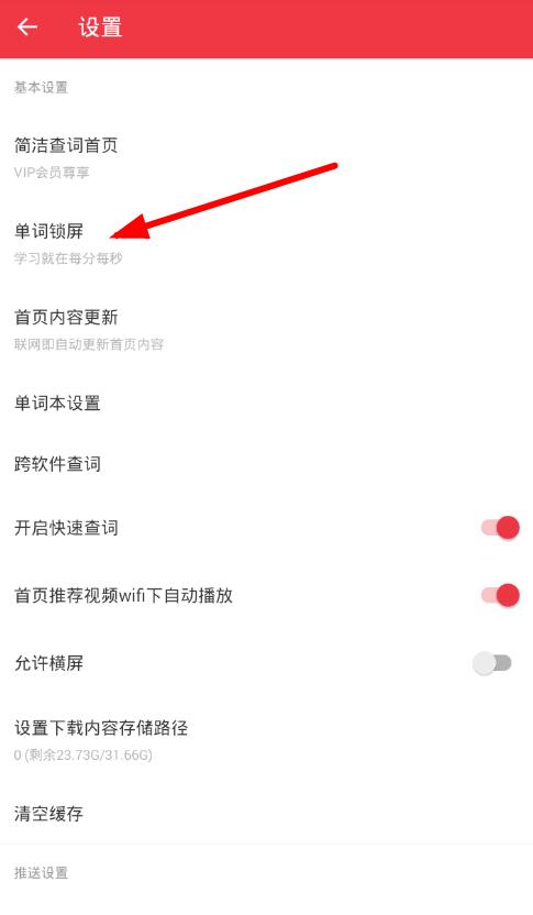 单词锁屏功能设置方法