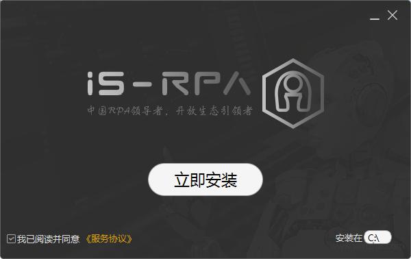 艺赛旗RPA软件截图