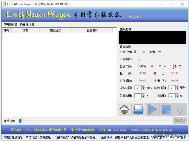 婚庆专用音乐播放器软件截图