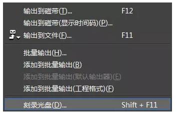 EDIUS使用教学之刻录光盘,按流程进行