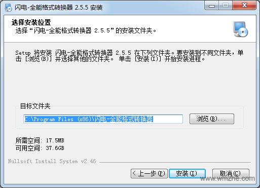 闪电全能格式转换器软件截图