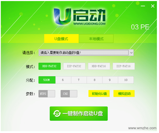 u启动win2003PE系统维护工具箱软件截图