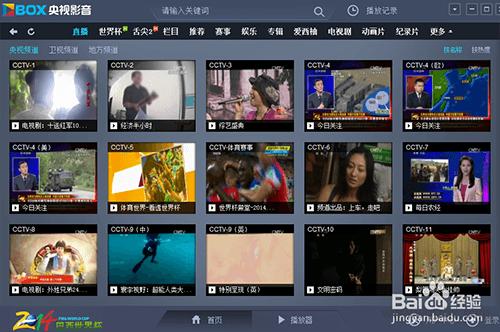 CBox 央視(shi)影音軟(ruan)件截圖