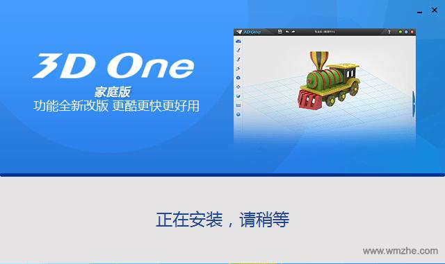 3DOne家庭版 64位軟件截圖