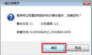 OneKey 一键还原软件截图