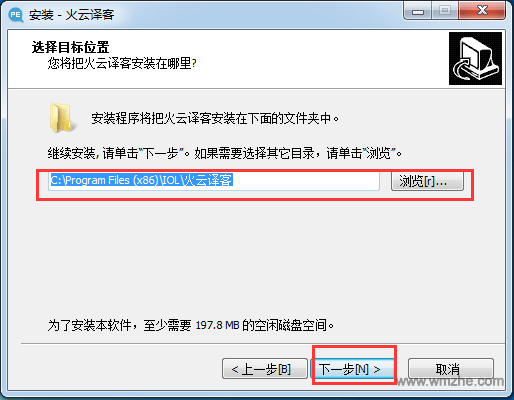 火云译客 64位软件截图