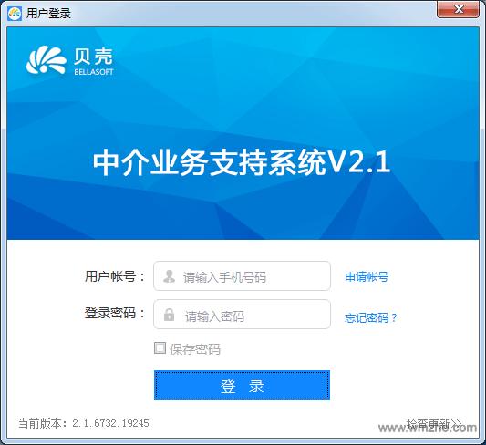 贝壳中介业务系统软件截图