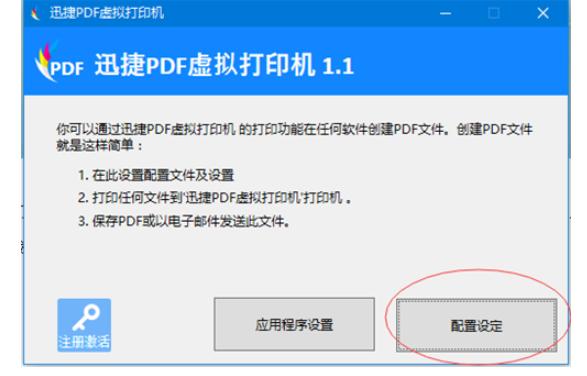 图文讲解之添加配置PDF虚拟打印机,按步骤进行