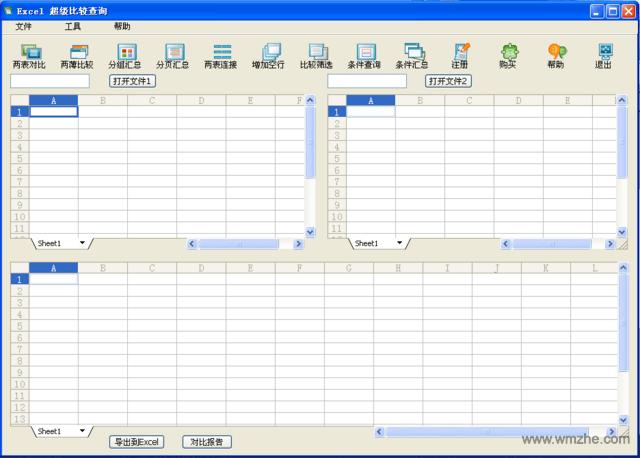 Excel超级比较查询软件截图