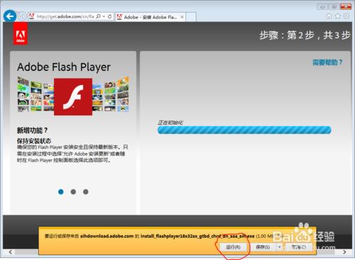IE浏览器如何更新flash插件