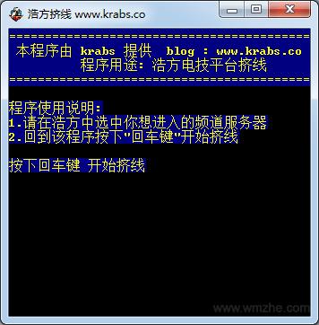 浩方挤房器软件截图