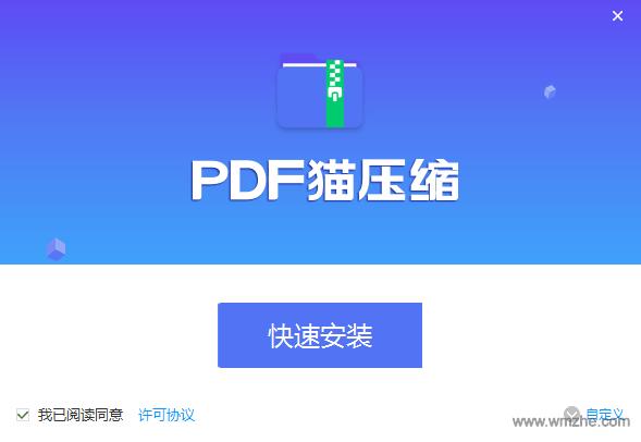 PDF猫压缩软件截图