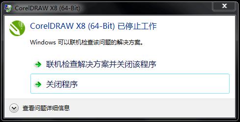 "CorelDRAW安装提示""已停止工作"",问题出在这里"