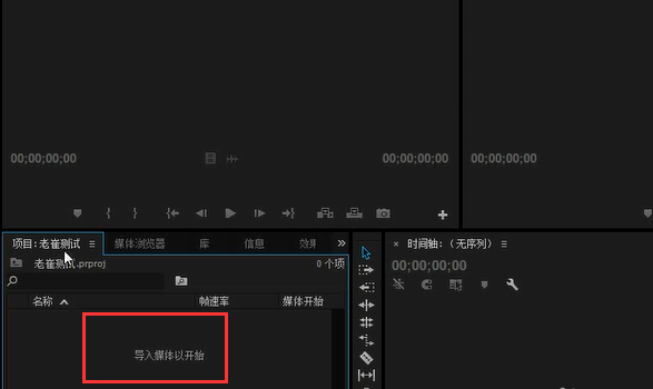 教你用premiere制作视频倒放,方法很简单