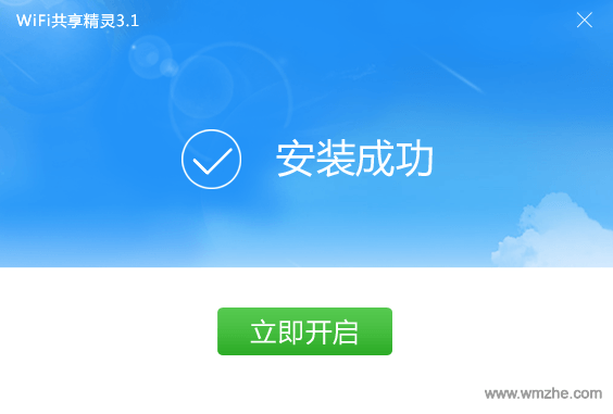 wifi精灵软件截图