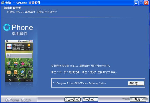 OPhone桌面套件软件截图