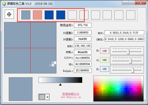 屏幕取色工具软件截图