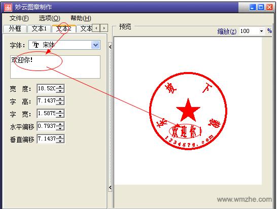 妙云图章制作程序软件截图