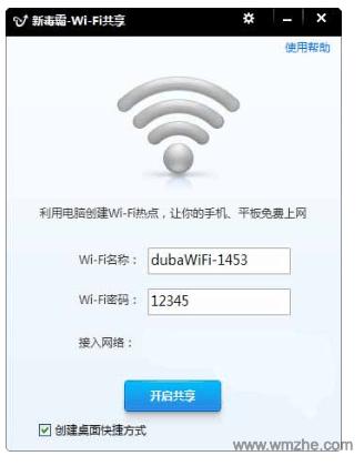 新毒霸wifi共享软件截图