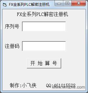 三菱plc解密软件软件截图