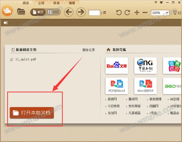极速PDF阅读器怎么调整成护眼模式