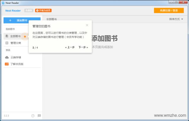 Neat Reader软件截图