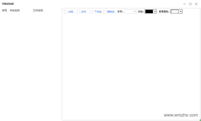 字体试衣间软件截图