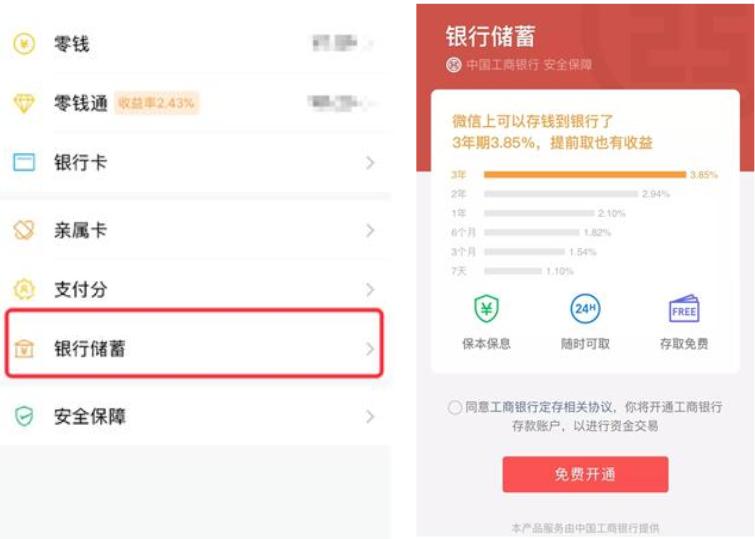 """微信新上线""""银行储蓄""""功能,存钱更方便"""