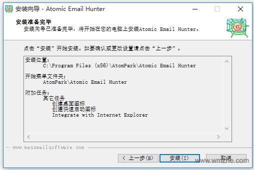 Atomic Email Hunter软件截图