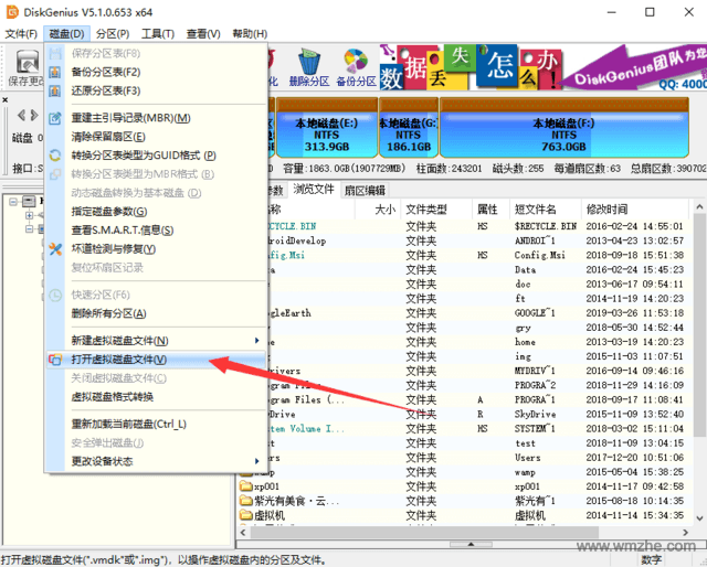 DiskGenius 32位软件截图