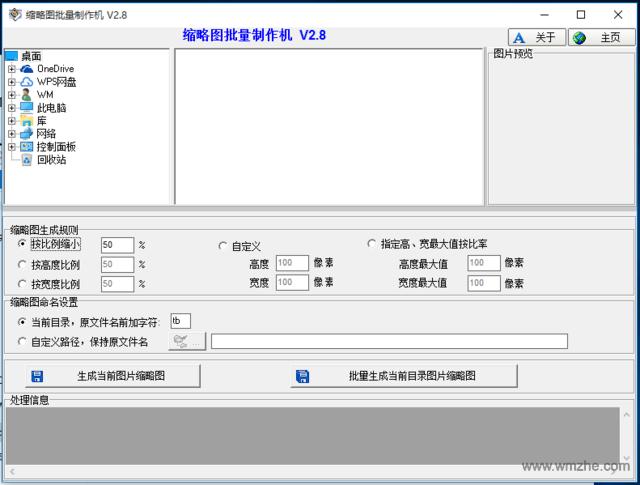 缩略图批量制作机软件截图
