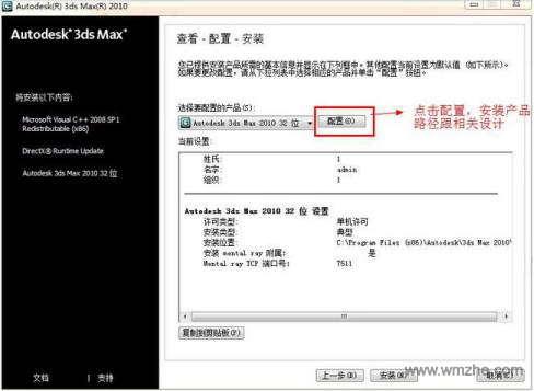 3dmax2010软件截图