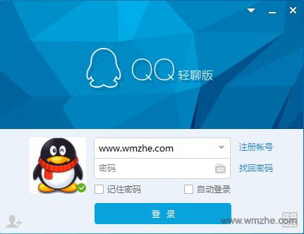 腾讯QQ轻聊版软件截图