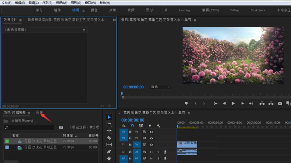 pr视频处理之制作多屏多画面,一看就会