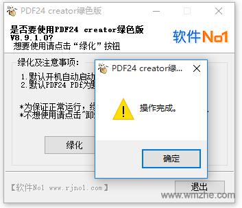 虚拟打印机PDF24 PDF Creator软件截图