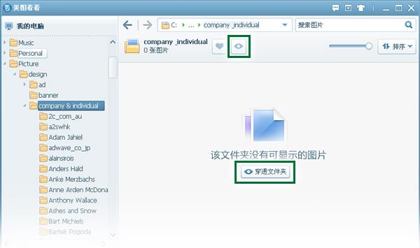 美图看看的穿透文件夹功能有什么用?
