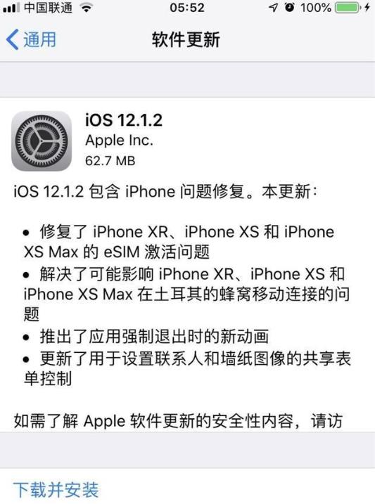 iOS 12.1.2正式版到来,不算是大更新