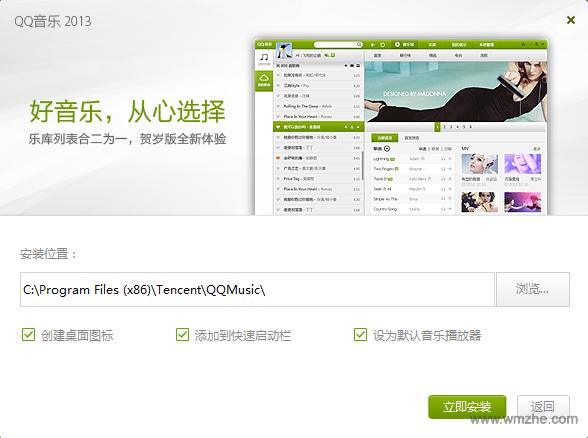 qq音乐2013软件截图