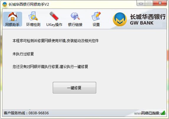 长城华西银行网银助手软件截图
