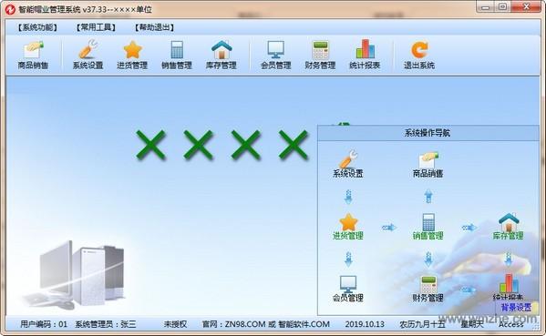智能帽业管理系统软件截图